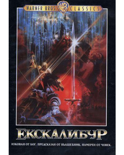 Екскалибур (DVD) - 1