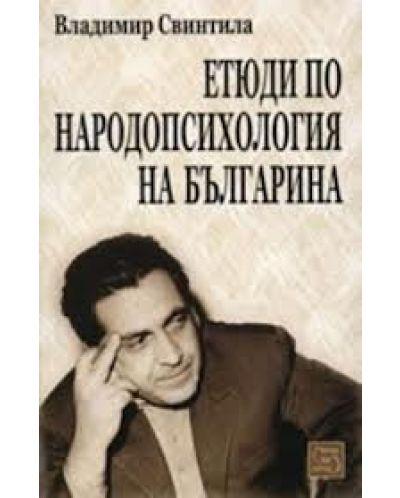 Етюди по народопсихология на българина - 1