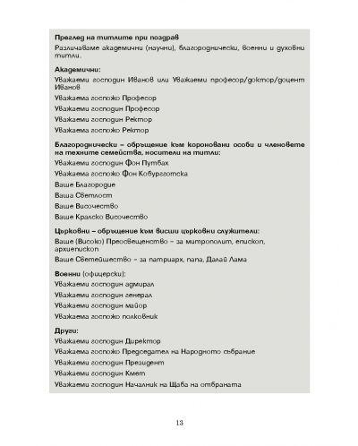 etiket-za-vseki-den-tv-rdi-korici-7 - 8