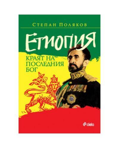 Етиопия - 1