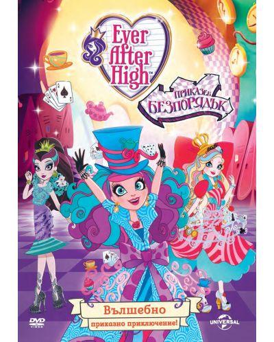 Ever After High: Приказен безпорядък (DVD) - 1