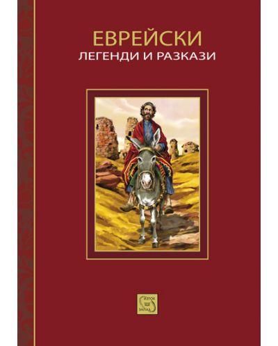Еврейски легенди и разкази - 1