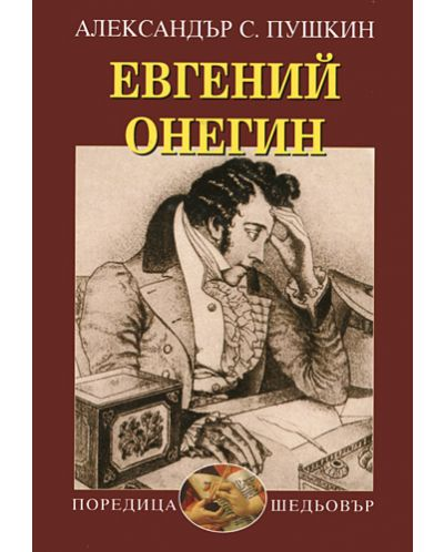 Евгений Онегин - 1