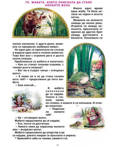 250 езопови басни с цветни илюстрации - 2