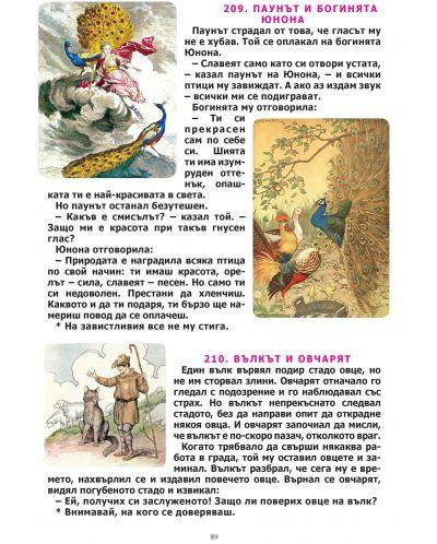 250 езопови басни с цветни илюстрации - 3