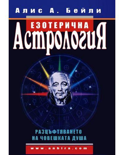 Езотерична астрология - 1