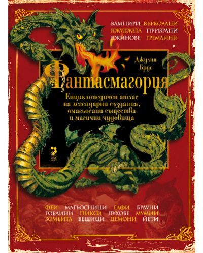 Фантасмагория - 1