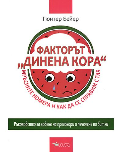 Факторът Динена Кора - 1