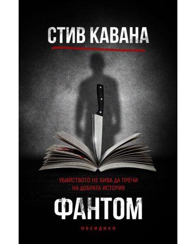 Фантом (Стив Кавана) - 1