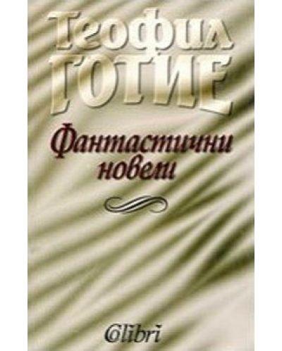 Фантастични новели - 1
