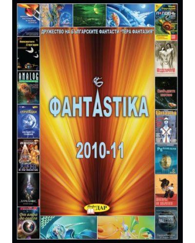 Фантаstika 2010-11 - 1