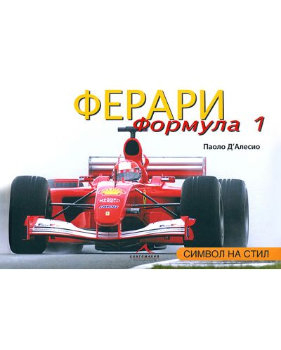 Ферари Формула 1. Символ на стил - 1
