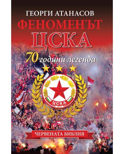 Феноменът ЦСКА - 1