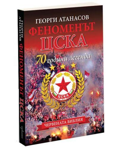 Феноменът ЦСКА - 2