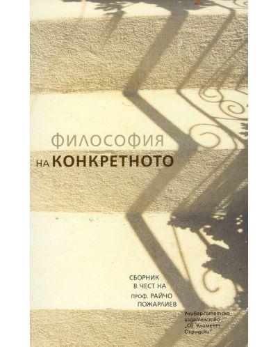 Философия на конкретното. Сборник в чест на проф. Райчо Пожарлиев - 1
