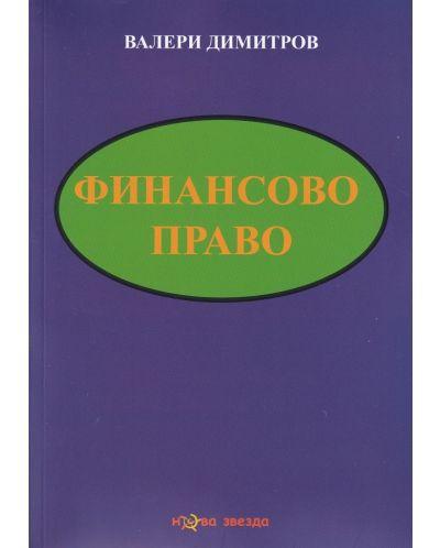 Финансово право (Нова звезда) - 1