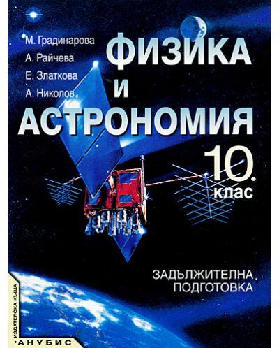 Физика и астрономия - 10. клас (задължителна подготовка) - 1