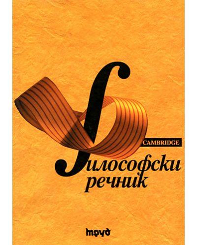 Философски речник (твърди корици) - 1