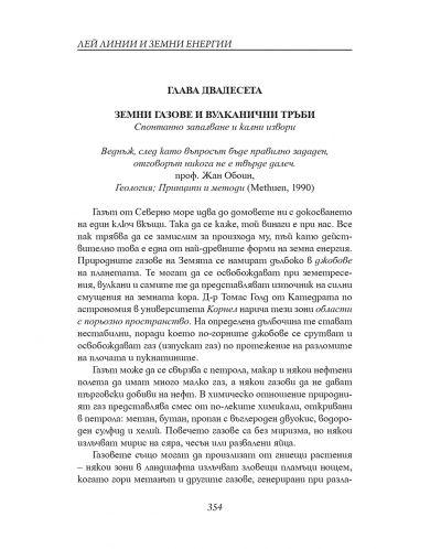 ley-linii-i-zemni-energii-15 - 9
