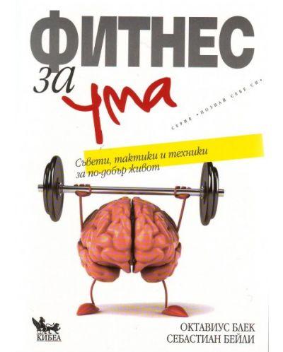 Фитнес за ума - 1