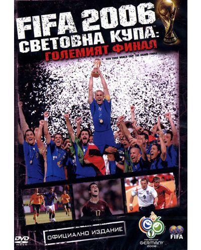 FIFA 2006 Световна купа: Големият финал (DVD) - 1