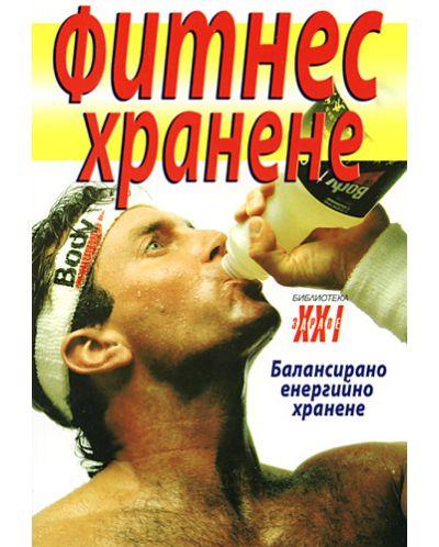 Фитнес хранене - 1