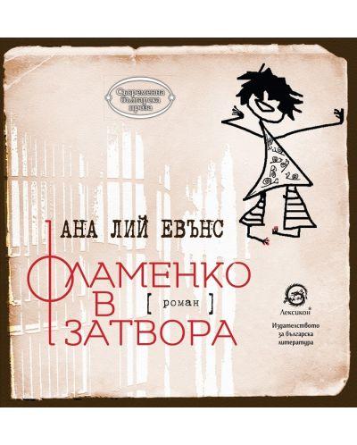Фламенко в затвора - 1
