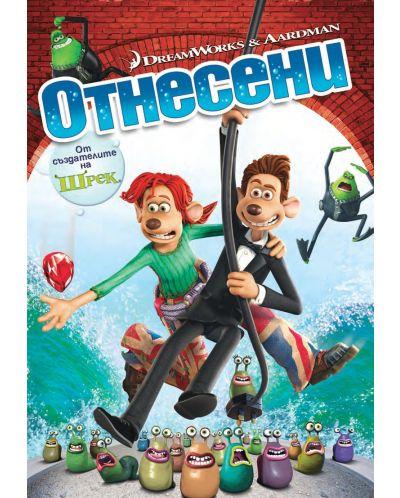 Отнесени (DVD) - 1