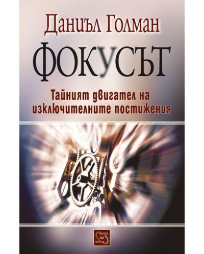 fokusat-tayniyat-dvigatel-na-izklyuchitelnite-postizheniya-tvardi-koritsi - 1