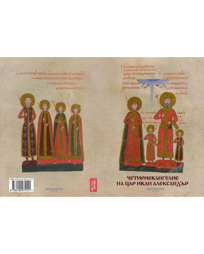 Пълно фототипно издание на Четириевангелието на цар Иван Александър - 2
