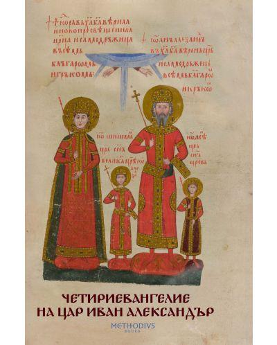 Пълно фототипно издание на Четириевангелието на цар Иван Александър - 1