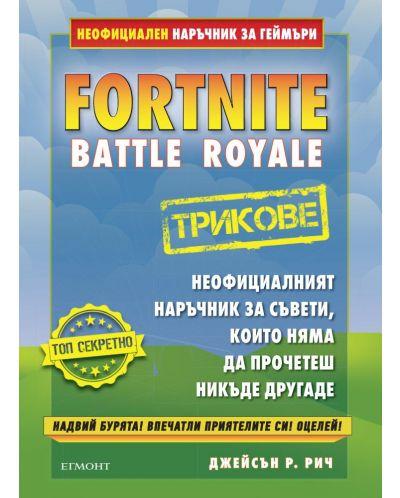 Fortnite трикове: Неофициален наръчник за геймъри - 2