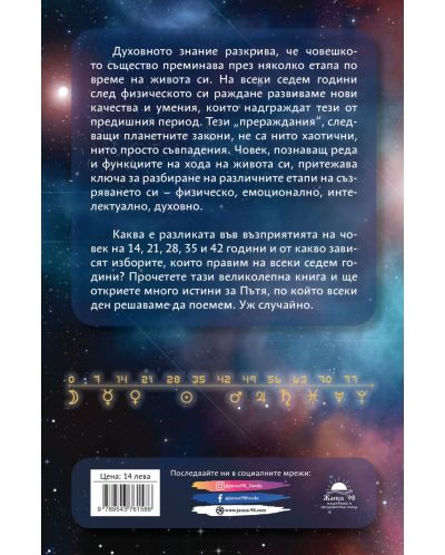 Граждани на космоса - 2