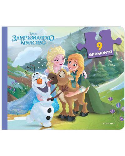 Книжка с пъзели: Замръзналото кралство - 1