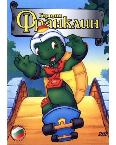 Героят Франклин (DVD) - 1