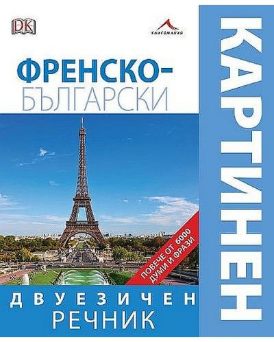 Френско-български двуезичен картинен речник - 1