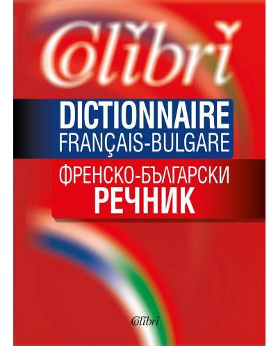 Френско-български речник - 1