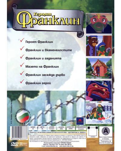Героят Франклин (DVD) - 3