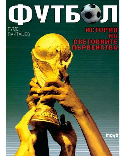 Футбол: история на световните първенства - 1