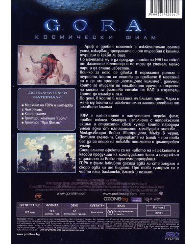 Г.О.Р.А. (DVD) - 2