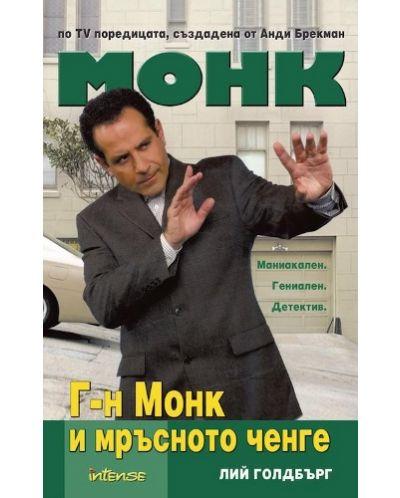 Г-н Монк и мръсното ченге - 1
