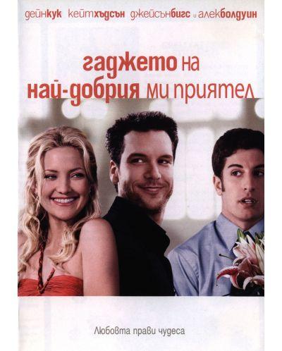 Гаджето на най-добрия ми приятел (DVD) - 1