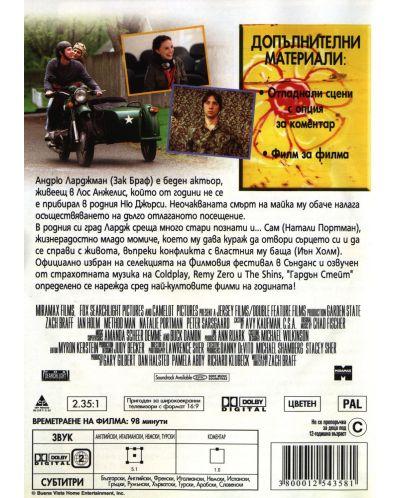 Гардън Стейт (DVD)-1 - 2