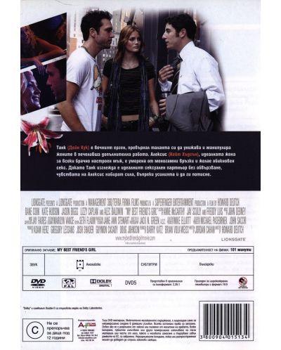 Гаджето на най-добрия ми приятел (DVD) - 2