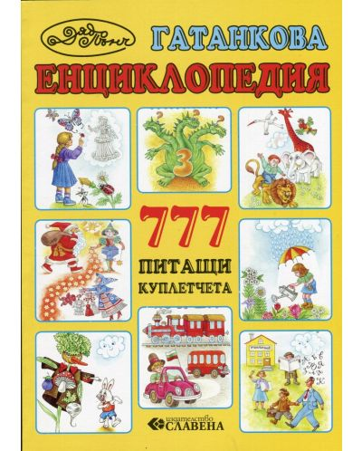 Гатанкова енциклопедия - 1