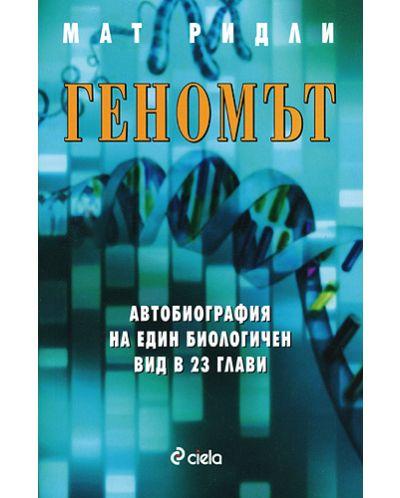Геномът. Автобиография на един биологичен вид в 23 глави - 1