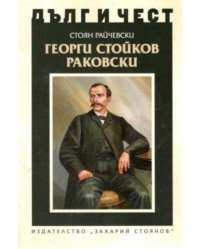 Георги Стойков Раковски (меки корици) - 1