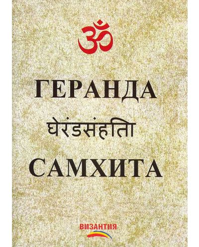 Геранда Самхита - 1