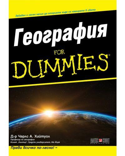 География For Dummies - 1