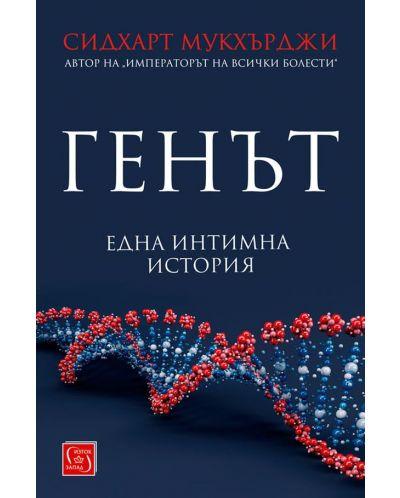 Генът. Една интимна история (твърди корици) - 1